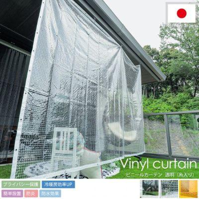 ビニールカーテン 透明(糸入り)
