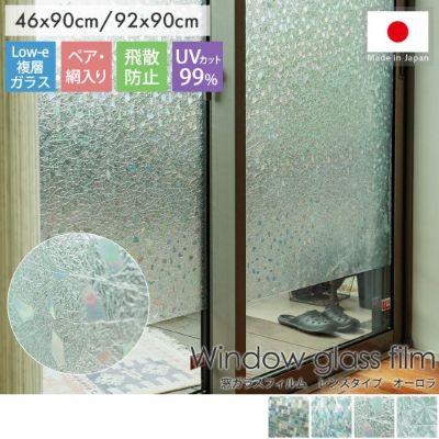 【Low-E 複層ガラス対応 レンズタイプ】オーロラ