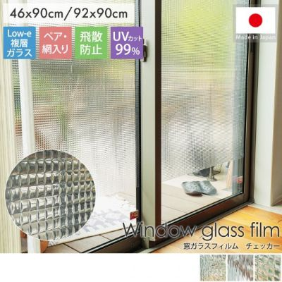 【Low-E 複層ガラス対応】チェッカー