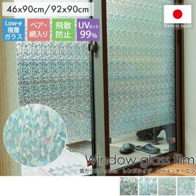 【Low-E 複層ガラス対応 レンズタイプ】ファインオーロラ