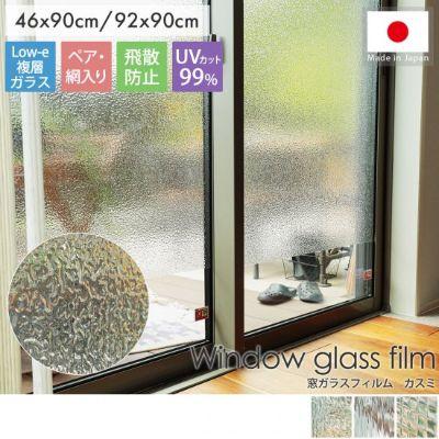 【Low-E 複層ガラス対応】カスミ