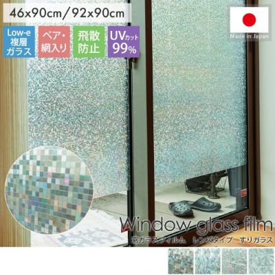 【Low-E 複層ガラス対応 レンズタイプ】すりガラス