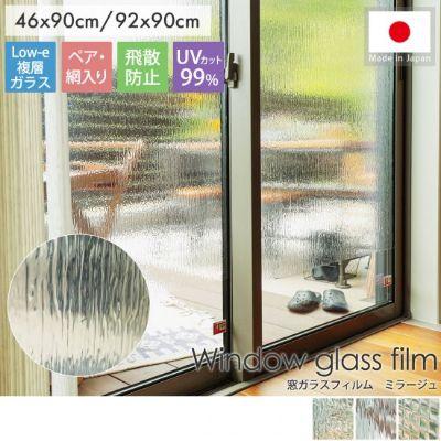 【Low-E 複層ガラス対応】ミラージュ