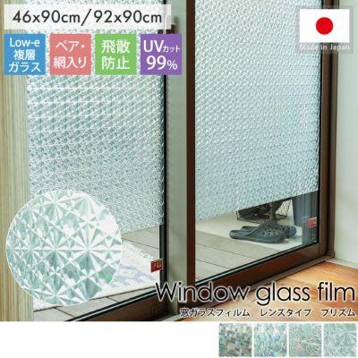 【Low-E 複層ガラス対応 レンズタイプ】プリズム