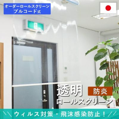 日本製プルコード式オーダーロールスクリーン