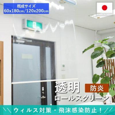 日本製既成サイズロールスクリーン