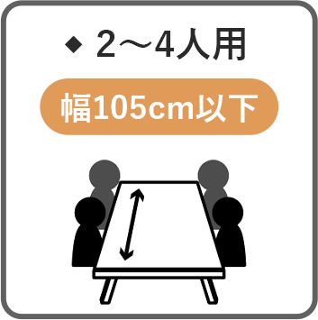 2〜4人用