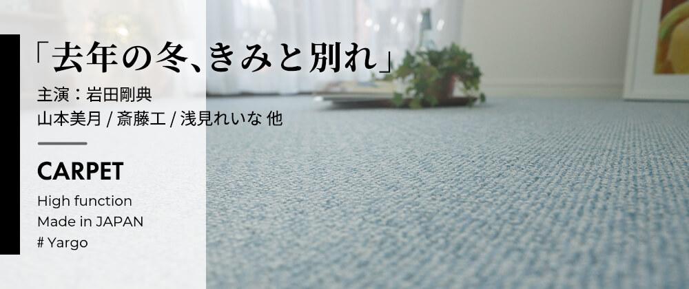 映画『去年の冬、きみと別れ』主演:岩田剛典 山本美月 斎藤工 浅見れいな 他で当店のカーペットを使って頂きました