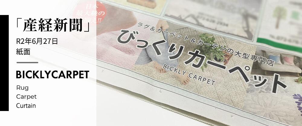 産経新聞に当店が掲載されました