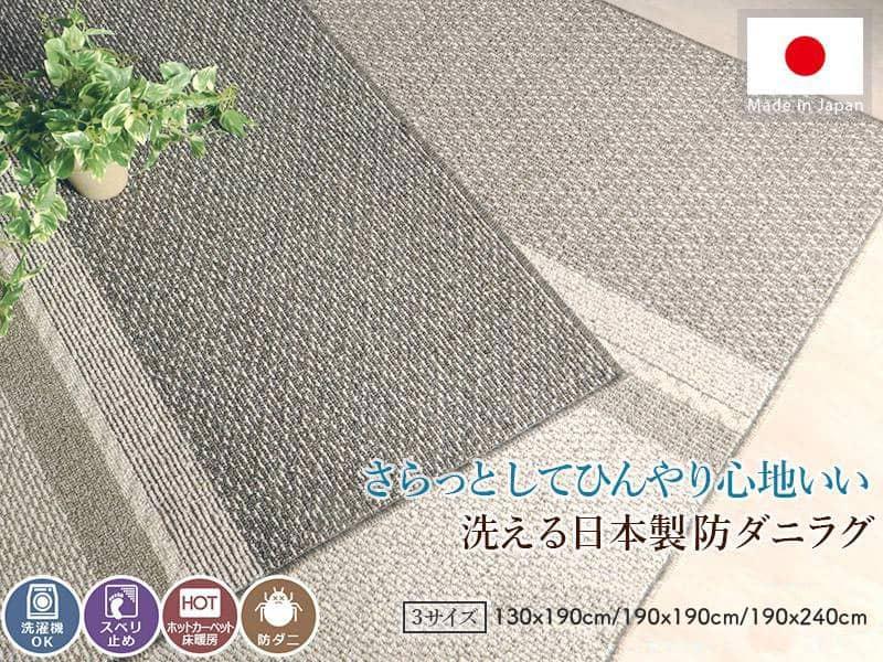 洗える天然素材リネンと綿の日本製防ダニラグ コーディル