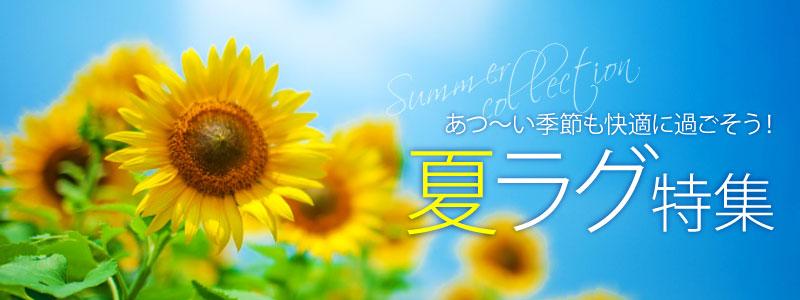 暑い夏もひんやり 快適な夏向けラグ特集