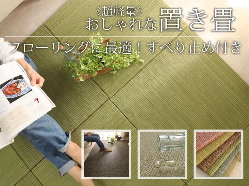 おしゃれな置き畳 フローリングに最適