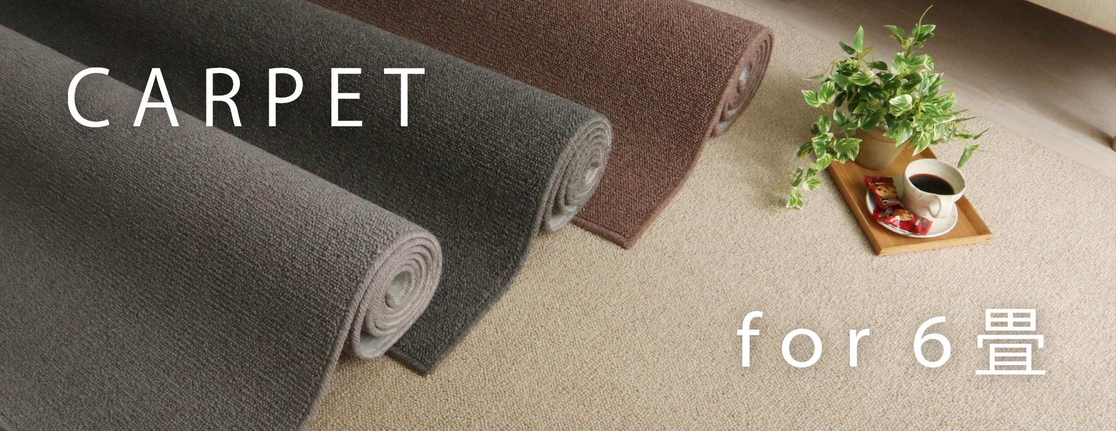 6畳カーペット