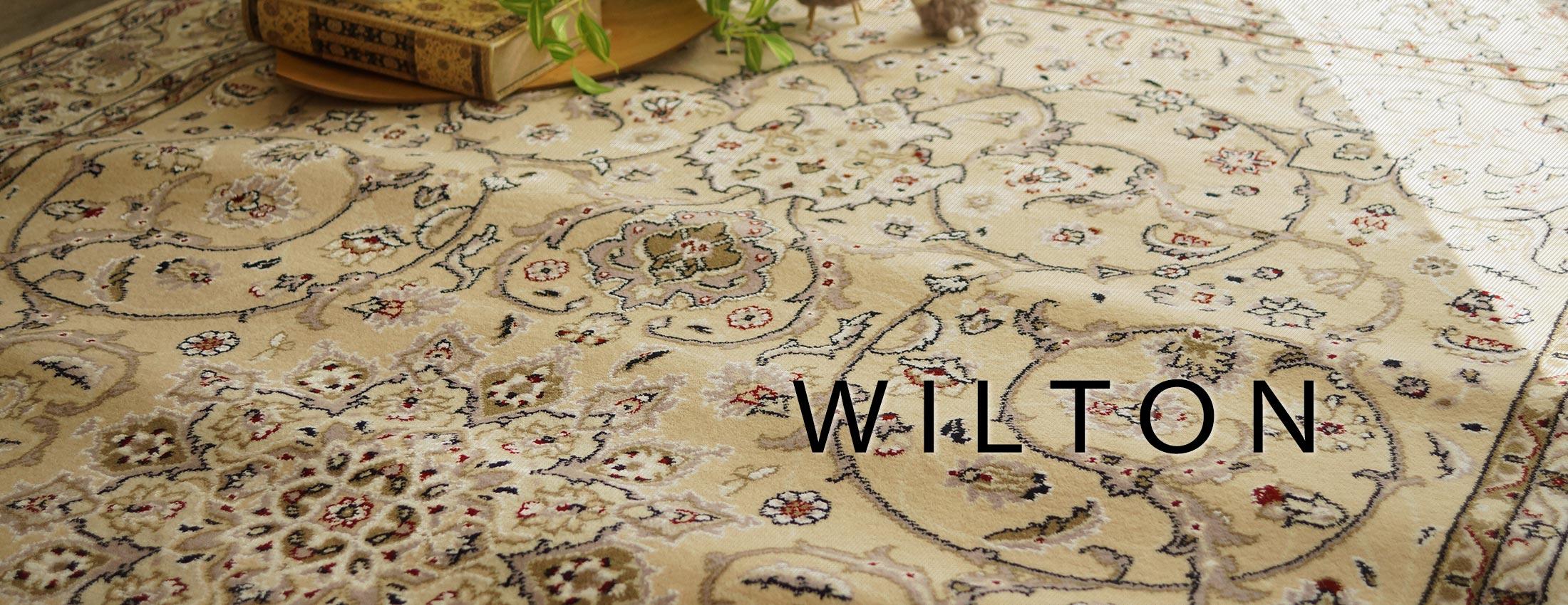 ウィルトン織り