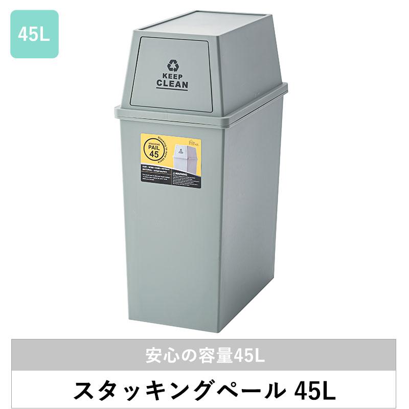 スタッキングペール45L