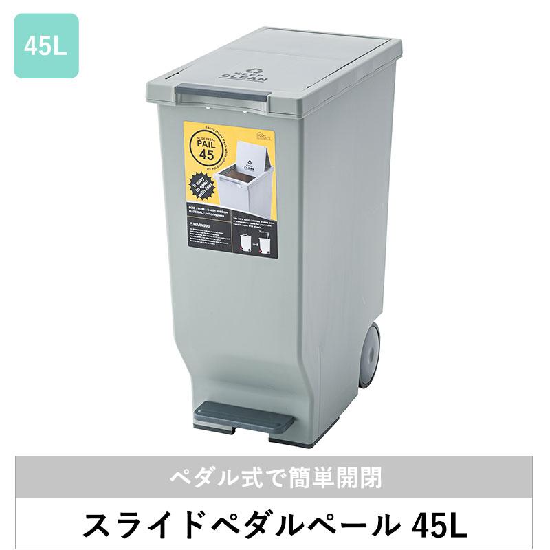 スライドペダルペール45L
