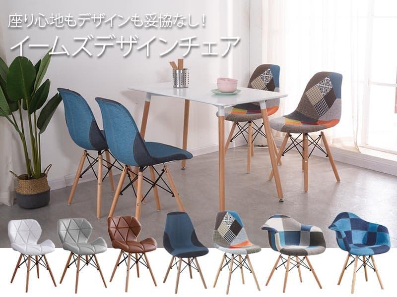 存在感のあるデザインと安心の座り心地!イームズチェア