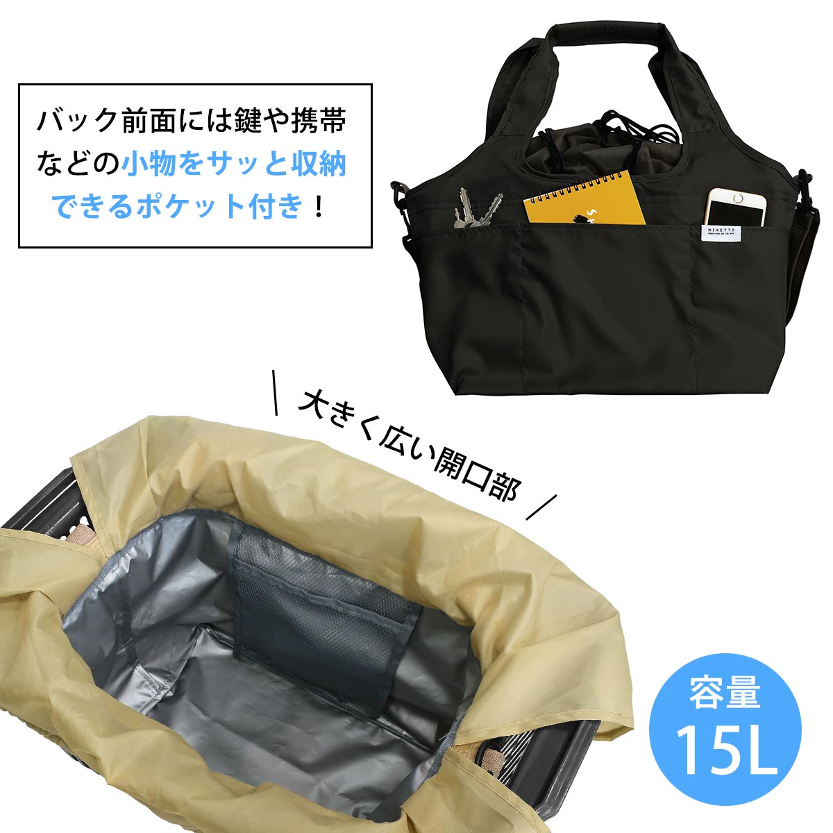 バッグ前面には鍵や携帯などの小物をサッと収納できるポケット付き!