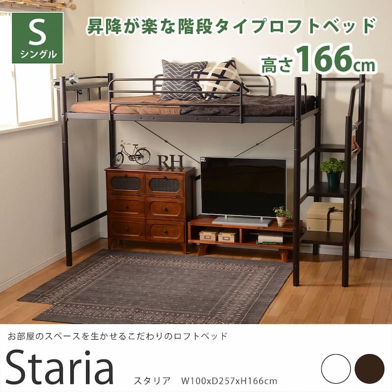 Staria/スタリア