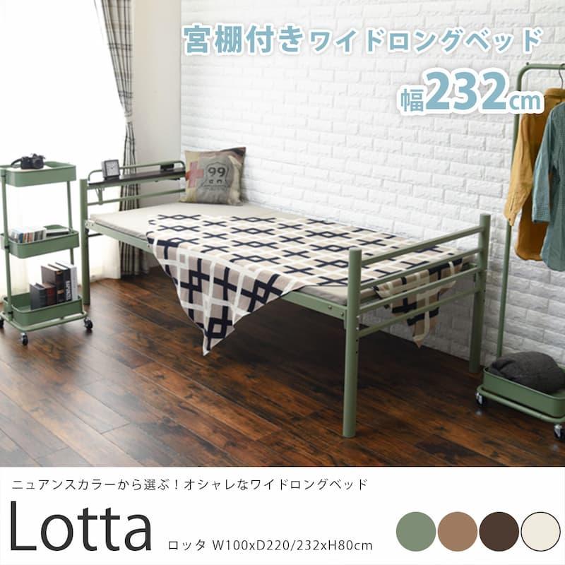 Lotta/ロッタ