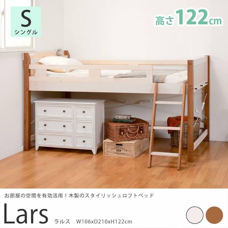 Lars/ラルス