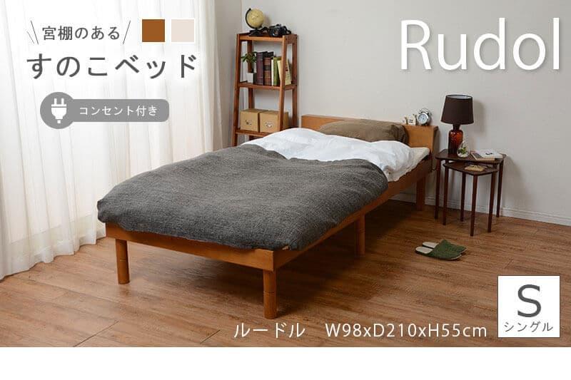 Rudol/ルードル