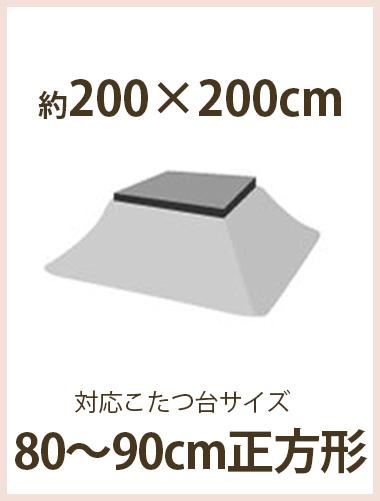 布団サイズ2