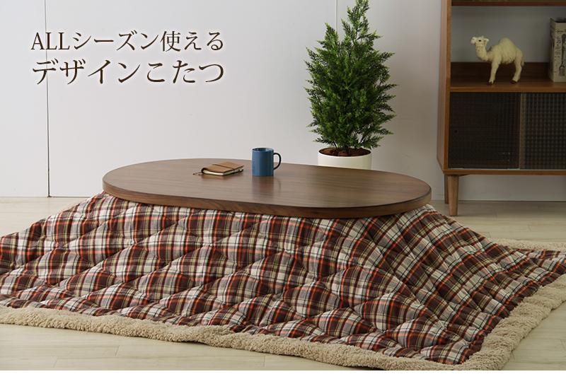 シンプルモダンなこたつテーブル コロン