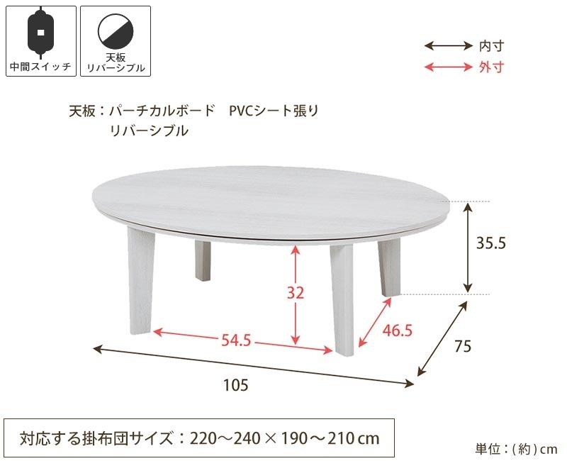 楕円形こたつテーブル ロイド