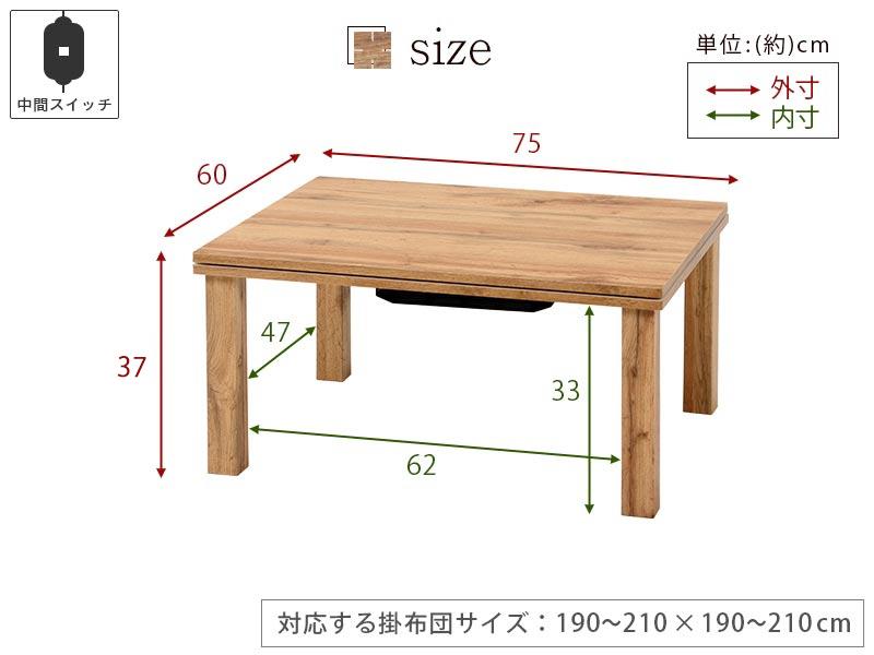 こたつテーブル タイニン