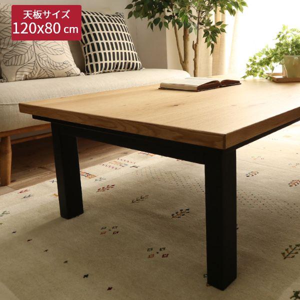 日本製こたつテーブル ポロ オーク Lサイズ