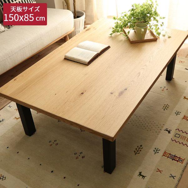 日本製こたつテーブル ポロ