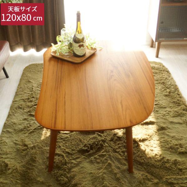 オールシーズン使える!ほんのり丸くてかわいい国産こたつテーブル『プリモ チーク Lサイズ』