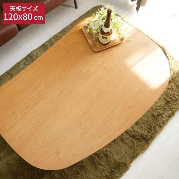 オールシーズン使える!ほんのり丸くてかわいい国産こたつテーブル『プリモ クルミ Lサイズ』