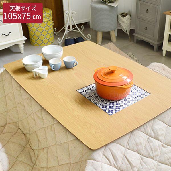 猫脚の可愛いこたつテーブル【キャロル】