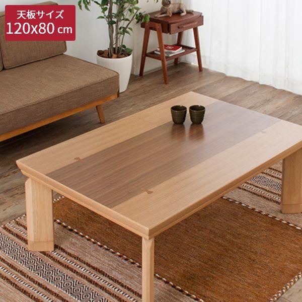 天然木の風合いが優しいシンプルモダンなこたつテーブル【サブリナ Lサイズ】2カラー