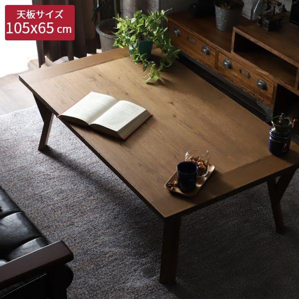 国産こたつテーブル ルーディー3