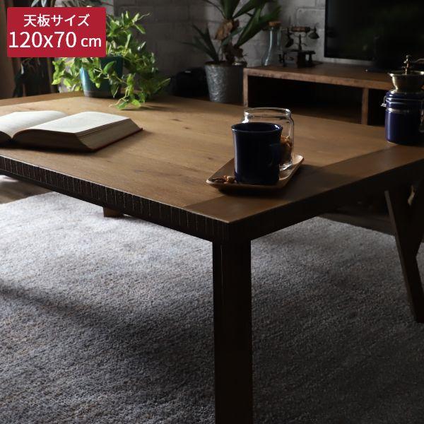 国産こたつテーブル ルーディー3 Lサイズ