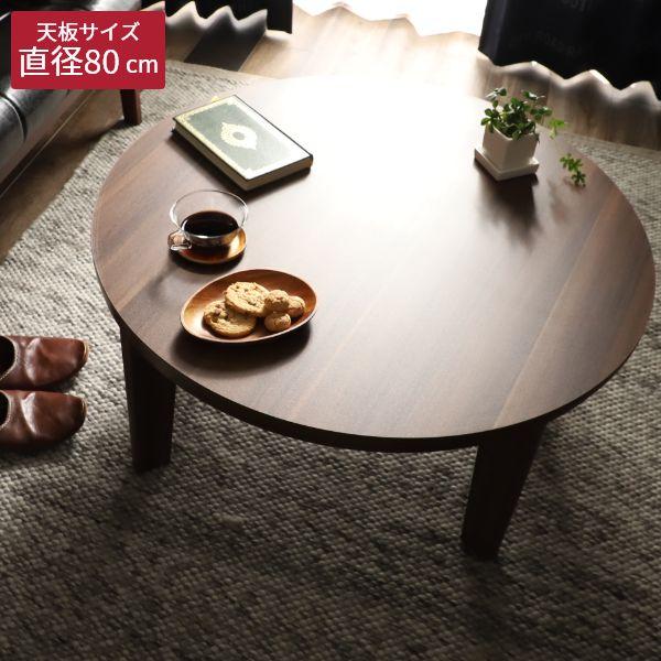 天板リバーシブルのこたつテーブル ロイド ブラウン