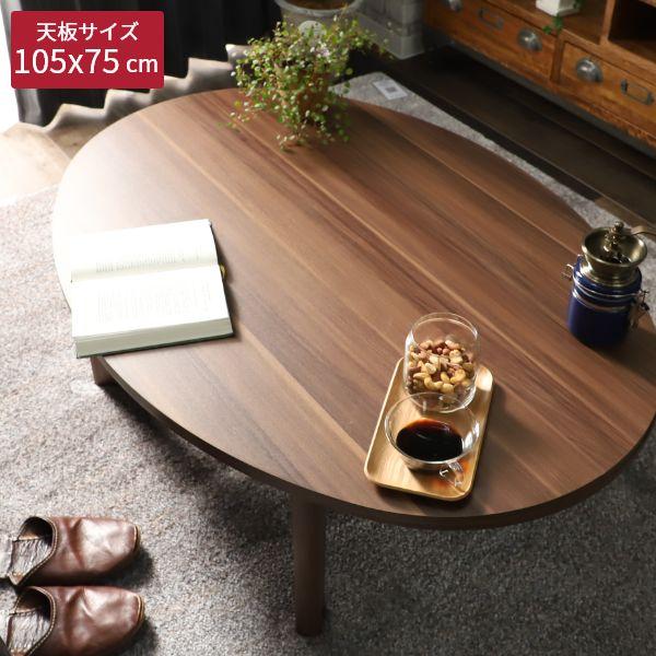 天板リバーシブルのこたつテーブル ロイド ブラウン 楕円形