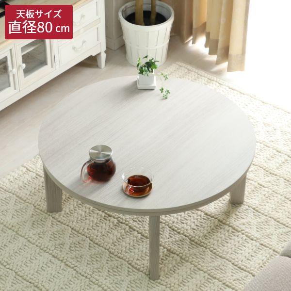 天板リバーシブルのこたつテーブル ロイド ホワイト