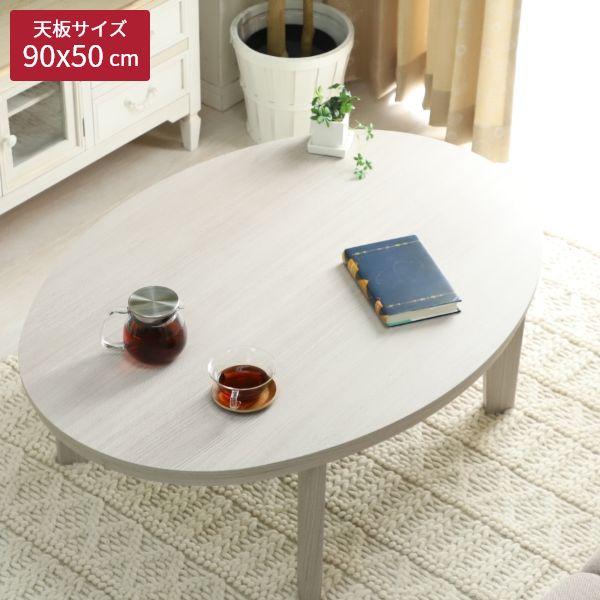 天板リバーシブルのこたつテーブル ロイド ホワイト 楕円形