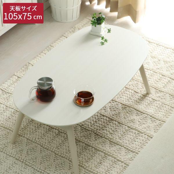 一人暮らしに最適なこたつテーブル デニス ホワイト