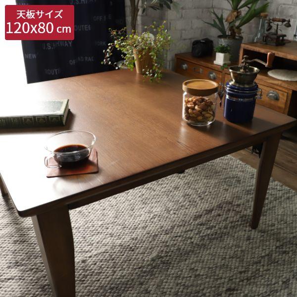 高さが調節できるこたつテーブル ナック 120cmx80cmx39cm