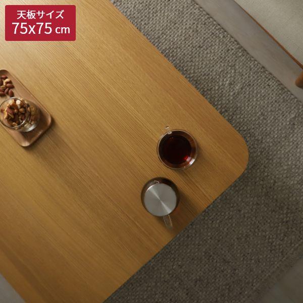 オールシーズンお洒落に使える!高さが調節できるこたつテーブル『テオ 75cmx75cmx42cm』