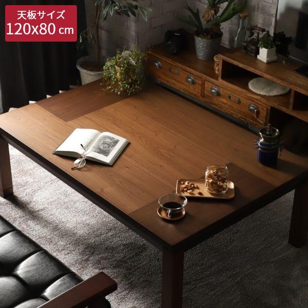 カッコよいこたつテーブル サーマン