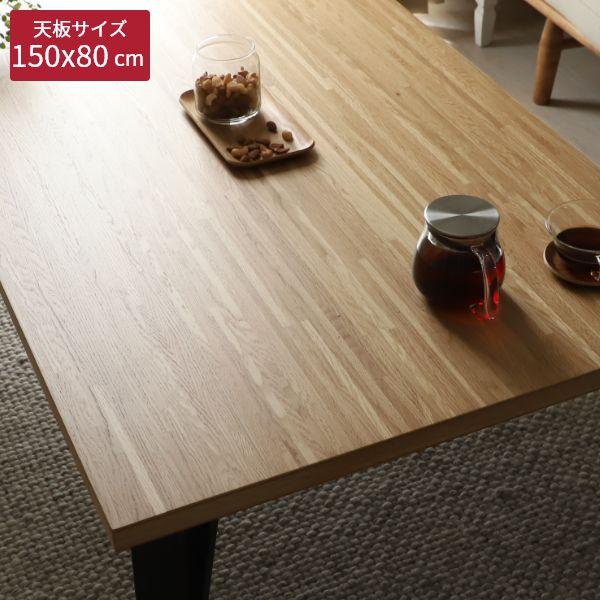 カッコよさを兼ね備えたこたつテーブル サイラス ナチュラル