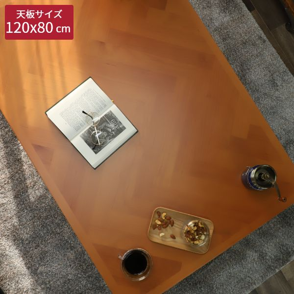 ヘリンボーン柄がカッコイイこたつテーブル ハーマン ハニーブラウン 120cmx80cmx42cm