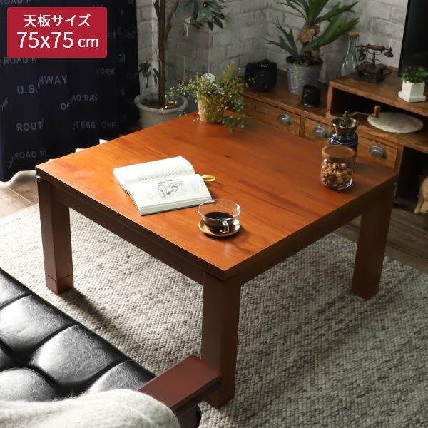 オールシーズンお洒落に使える!高さが調節できるこたつテーブル『ハンク 75cmx75cmx42cm』