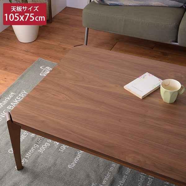 シンプルなこたつテーブル ターニャ 約105cmx75cmx38cm